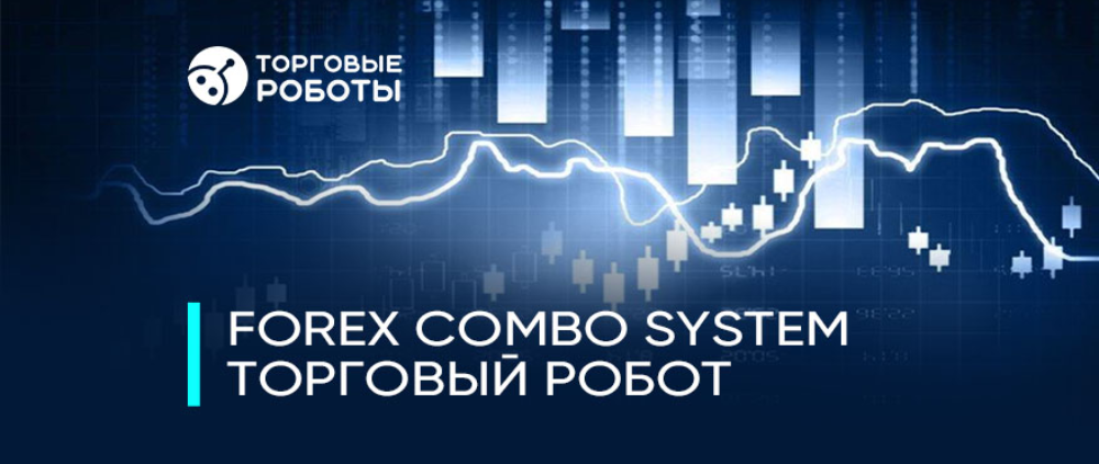Советник Forex Combo System
